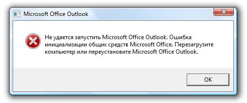 Ошибка запуска программ Microsoft Office и решение данной проблемы