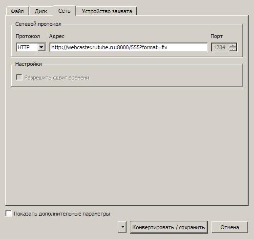 VLC media player 0.9 stream video ( как сохранить видео с видеопотока )