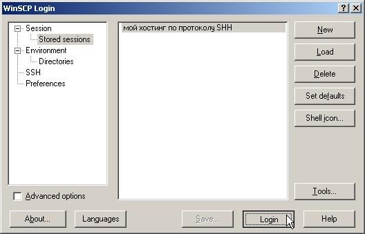 Настраиваем WinSCP
