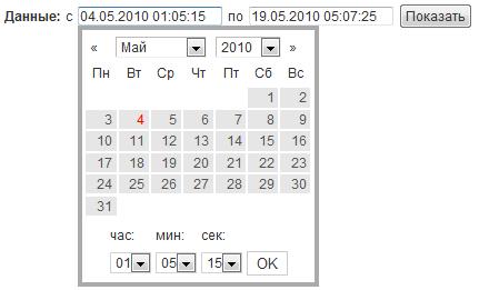 Легкий календарь с часами, минутами и секундами