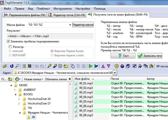 Массовое переименование заголовков mp3 файлов