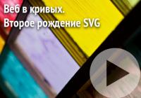 Веб в кривых. Второе рождение SVG