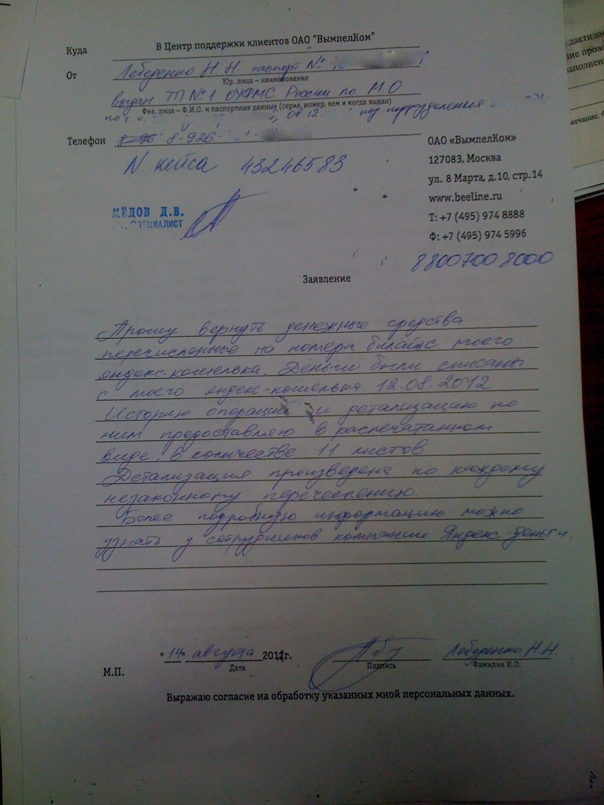 Яндекс.Деньги мошенничество
