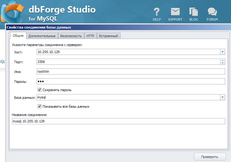 Linux » Virtualbox » Windows » dbforge » Linux » MySQL