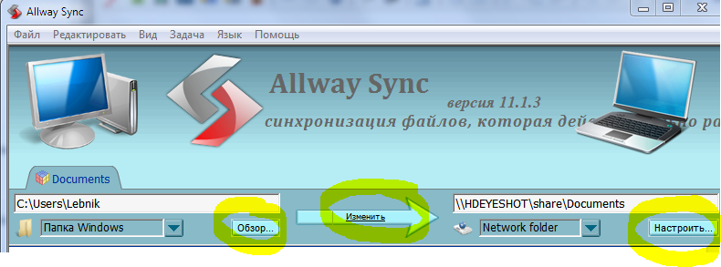 Синхронизация данных с помощью Allway Sync