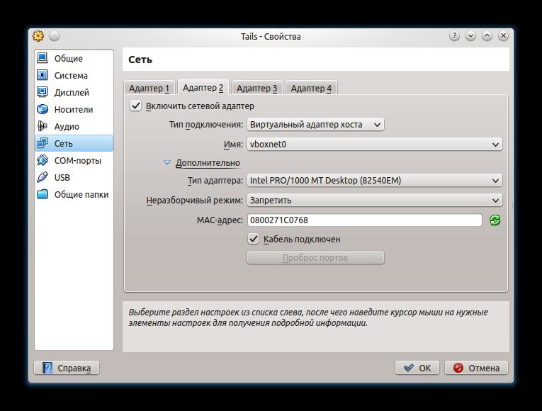 VirtualBox статичный IP