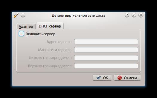 DHCP отключен