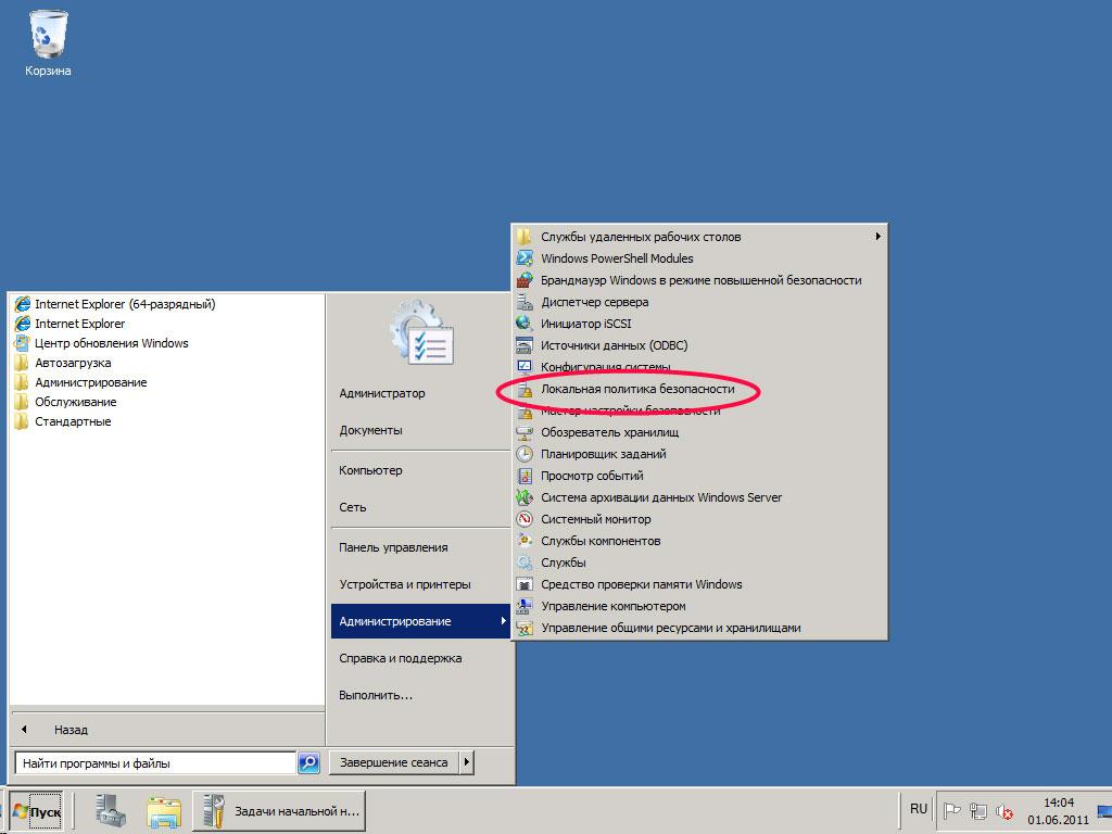 Active directory — пароль не отвечает требованиям политики